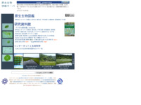 http://protist.i.hosei.ac.jp/index-J.html