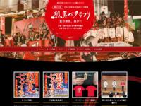 烈夏七夕まつり公式サイト