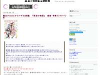 魔法少女まどか☆マギカ[新編] 『叛逆の物語』 感想・考察3(ネタバレ含のスクリーンショット