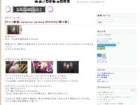 【アニメ感想】selector spread WIXOSS【第十話】のスクリーンショット