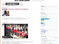 【映画感想】THE LAST -NARUTO THE MOVIE-のスクリーンショット