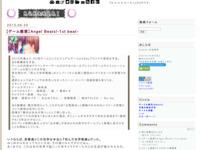 【ゲーム感想】Angel Beats!-1st beat-のスクリーンショット