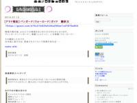 【アラド戦記】バンガード(ウォーロード)ガイド 翻訳文 のスクリーンショット