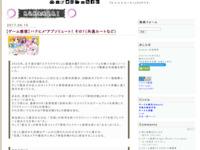 【ゲーム感想】ハナヒメ*アブソリュート! その1(共通ルートなど)のスクリーンショット