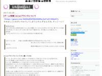 【ゲーム考察】miraiブランドについてのスクリーンショット