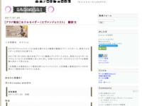 【アラド戦記】女クルセイダー(エヴァンジェリスト) 翻訳文のスクリーンショット
