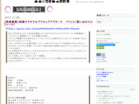 【映画感想】映画キラキラ☆プリキュアアラモード パリッと!想い出のミルフィーユ!のスクリーンショット