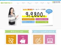 ホームページ制作を東京で選ぶなら格安hp制作
