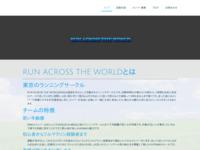 ランニングチームrun across the worldのサイト画像