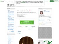 大阪社会人サークル『ここほ』のサイト画像