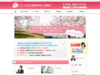 横浜市港北区の女性としての観点が評判のさくら社会保険労務士事務所