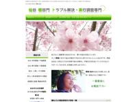 浮気調査・素行調査 / 仙台みなみ・スクリーンショット