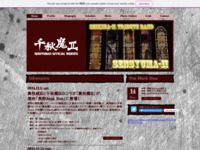 千秋魔II OFFCIAL WEBSITE