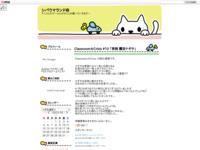 Classroom☆Crisis #10 「常務 霧羽ナギサ」のスクリーンショット