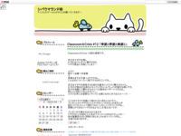 Classroom☆Crisis #12 「希望と野望と絶望と」のスクリーンショット