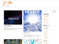 合法ハーブ・セックスドラッグ専門店「新宿シヴァ」・スクリーンショット