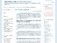 ぬらりひょんの孫 第百七十九幕「圓潮」の感想のスクリーンショット