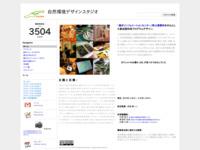 http://sites.google.com/a/nenv.jp/designstudio/
