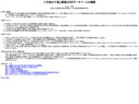 http://snf.fra.affrc.go.jp/seika/snf06/snf0605.html