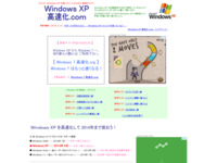 Windows XP 高速化.com・スクリーンショット