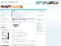 劇場版マクロスF ~サヨナラノツバサ~ Blu-ray Disc Hybrid Pack 超時空スペシャルエディション予約開始!のスクリーンショット