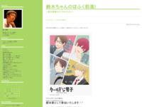 http://suzuki-chan.jugem.jp/