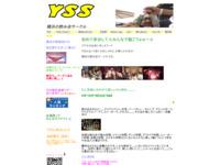 イベント飲み会サークル横浜 yssのサイト画像