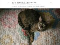 社会人旅行サークル 旅トモのサイト画像
