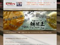 TAIYAKING(たいやきんぐ)のサイト画像