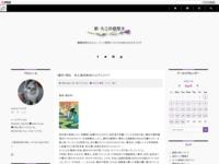 (書評)雪桜 牧之瀬准教授の江戸ミステリのスクリーンショット
