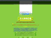 たんぽぽ広場のサイト画像