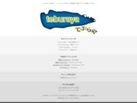 メッセンジャーバッグとアメリカ雑貨||teburaya