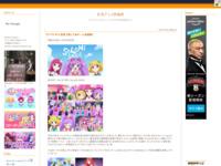 プリパラ #13 空見て笑って★チーム名発表!のスクリーンショット