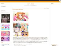 アイカツ! #105 はじけるヒラメキ☆のスクリーンショット