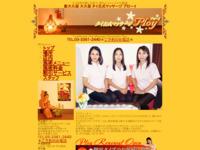 http://thaiploy.web.fc2.com/