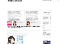 http://tokihakita.blog91.fc2.com/blog-entry-1795.html