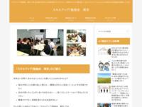 スキルアップ!朝活 東京のサイト画像