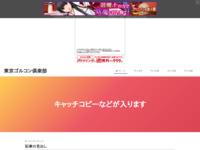東京ゴルコン倶楽部のサイト画像