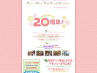 Tomocle~ともだちづくりサークル@トモクル~のサイト画像