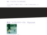 東京トイカメラサークル Rapunzelのサイト画像