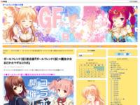 ガールフレンド(仮)新企画『ガールフレンド(仮)×魔法少女まどか☆マギカコラボ』のスクリーンショット
