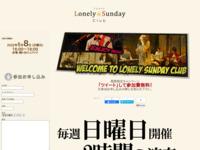 社会人音楽サークル・ロンリーサンデークラブ東京のサイト画像