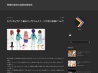 生ワンホビTV11 輪るピングドラムステージの荒川美穂についてのスクリーンショット