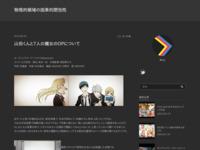 山田くんと7人の魔女のOPについてのスクリーンショット