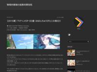 【2016夏】 TVアニメOP・ED選 (あまんちゅ!OPとこの美ED)のスクリーンショット
