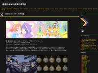 【2016】 テレビアニメOP10選のスクリーンショット
