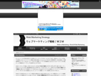 WEBマーケティング戦略考察サイトW2M・スクリーンショット