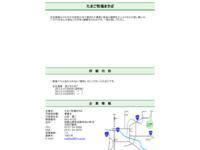 http://web.wakkun.or.jp/01197.htm