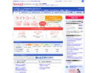 Yahoo!ウェブホスティング