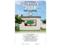 ほぼ日刊イトイ新聞 - タモリ先生の午後2007。